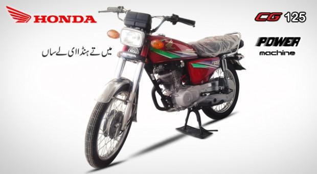 Honda cg 125 picture (640 × 351)