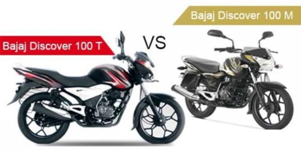 bajaj discover100T vs bajaj 100M picture (640 × 320)